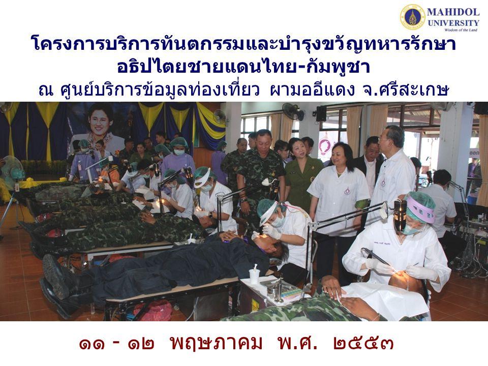 โครงการบริการทันตกรรมและบำรุงขวัญทหารรักษา อธิปไตยชายแดนไทย-กัมพูชา ณ ศูนย์บริการข้อมูลท่องเที่ยว ผามออีแดง จ.ศรีสะเกษ ๑๑ - ๑๒ พฤษภาคม พ.ศ. ๒๕๕๓