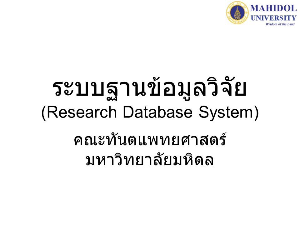 ระบบฐานข้อมูลวิจัย (Research Database System) คณะทันตแพทยศาสตร์ มหาวิทยาลัยมหิดล