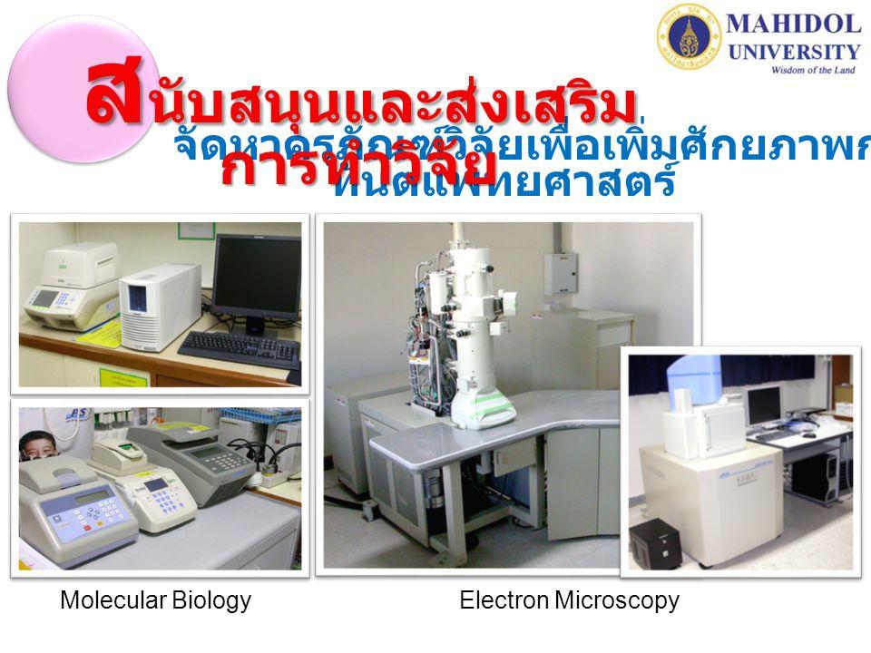 จัดหาครุภัณฑ์วิจัยเพื่อเพิ่มศักยภาพการวิจัยทาง ทันตแพทยศาสตร์ Molecular BiologyElectron Microscopy ส นับสนุนและส่งเสริม การทำวิจัย