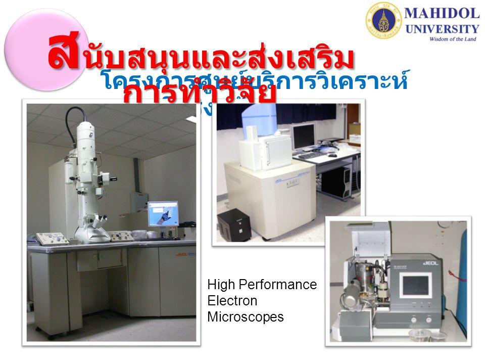 โครงการศูนย์บริการวิเคราะห์ โครงสร้างจุลภาค High Performance Electron Microscopes ส นับสนุนและส่งเสริม การทำวิจัย