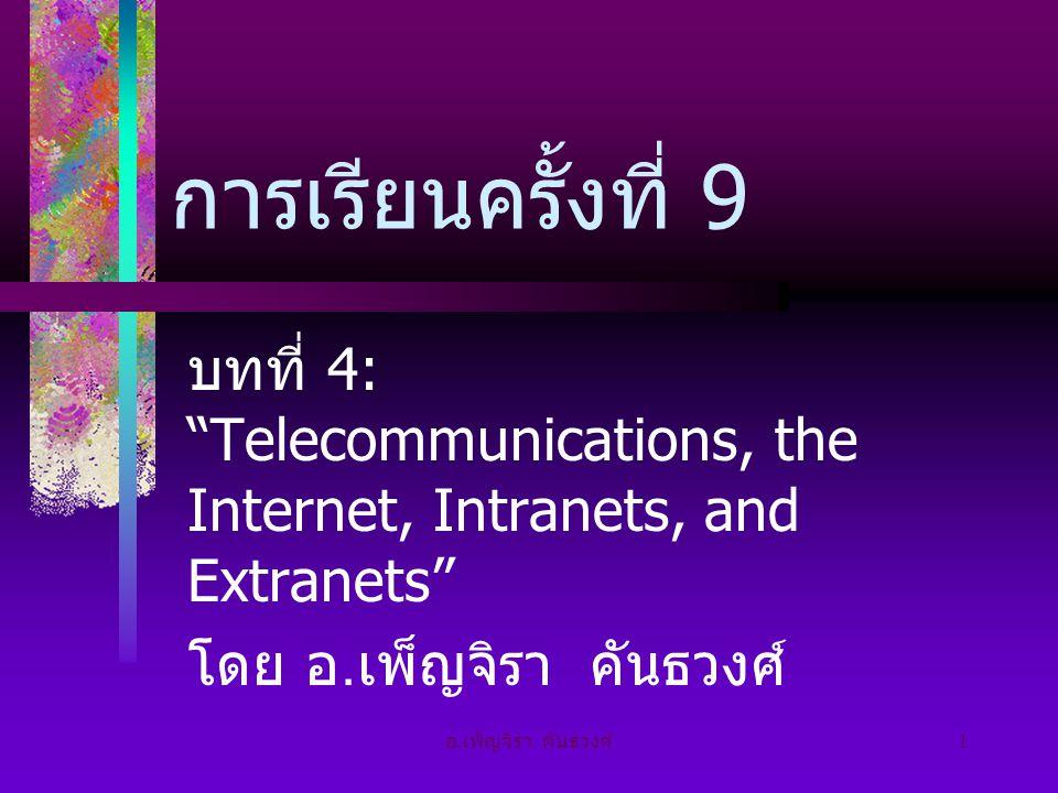 """อ. เพ็ญจิรา คันธวงศ์ 1 การเรียนครั้งที่ 9 บทที่ 4: """"Telecommunications, the Internet, Intranets, and Extranets"""" โดย อ. เพ็ญจิรา คันธวงศ์"""