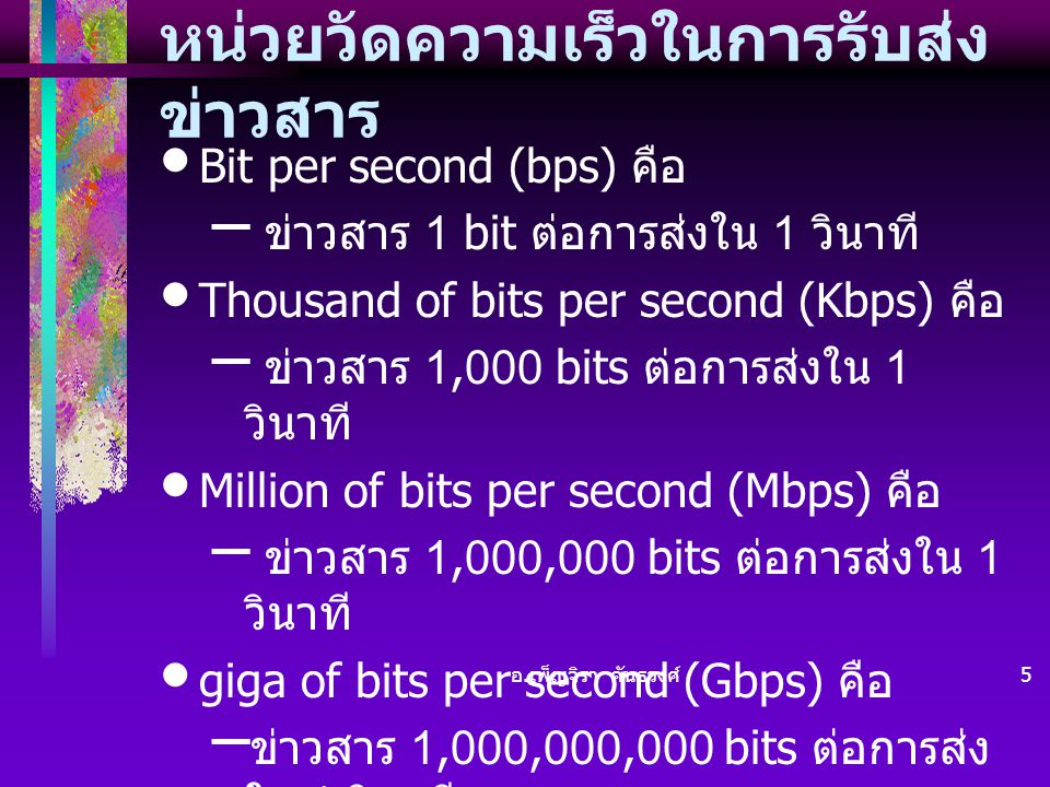 อ. เพ็ญจิรา คันธวงศ์ 5 หน่วยวัดความเร็วในการรับส่ง ข่าวสาร • Bit per second (bps) คือ – ข่าวสาร 1 bit ต่อการส่งใน 1 วินาที • Thousand of bits per seco
