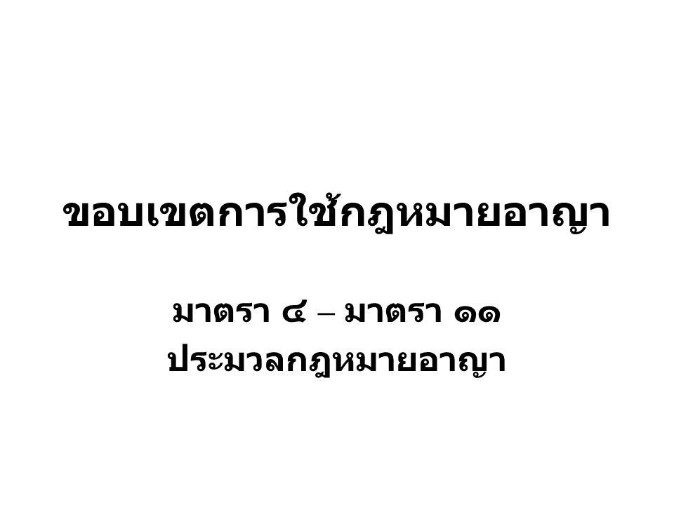 นายมูฮัมหมัดคนมาเลเซียให้ น้ำส้มผสมยาพิษแก่นาย สมชายคนไทยดื่มในประเทศ มาเลเซีย โดยต้องการให้นาย สมชายเข้ามาตายในประเทศ ไทย แต่ปรากฏว่าเมื่อนาย สมชายเดินทางเข้ามาใน ประเทศไทยและยาพิษเริ่มออก ฤทธิ์ แพทย์ไทยได้ช่วยล้าง ท้องให้นายสมชายได้ทันเวลา นายสมชายจึงไม่ถึงแก่ความ ตาย ดังนี้ นายมูฮัมหมัดจะ ถูกลงโทษในประเทศไทยได้ หรือไม่