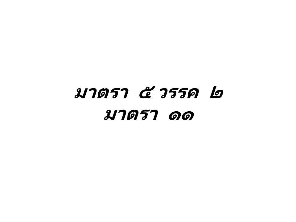 ไทย มาเลเซีย ยิง ตาย ม. ๕ ว. ๑ ต. ๑ ยิง ไม่ตาย ม. ๕ ว. ๑ ต. ๑