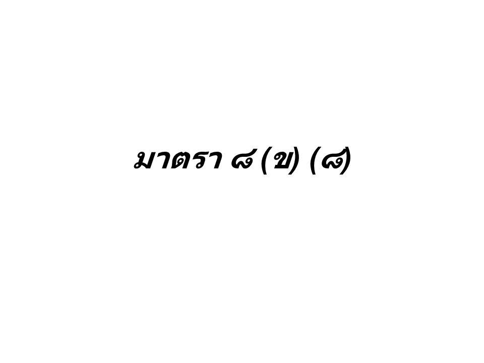 หลักที่ใช้ในการพิจารณา • หลักดินแดน ( มาตรา ๔, ๕, ๖ ) • หลักอำนาจลงโทษสากล ( มาตรา ๗ ) • หลักบุคคล ( มาตรา ๘, ๙ ) • การคำนึงถึงคำพิพากษาของ ศาลต่างประเทศ ( มาตรา ๑๐, ๑๑ )