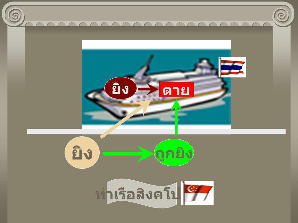 ยิง ตาย ยิง ท่าเรือสิงคโปร์ ถูกยิง