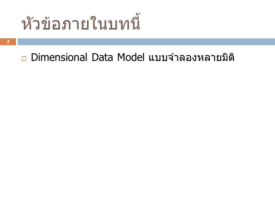 หัวข้อภายในบทนี้  Dimensional Data Model แบบจำลองหลายมิติ 2