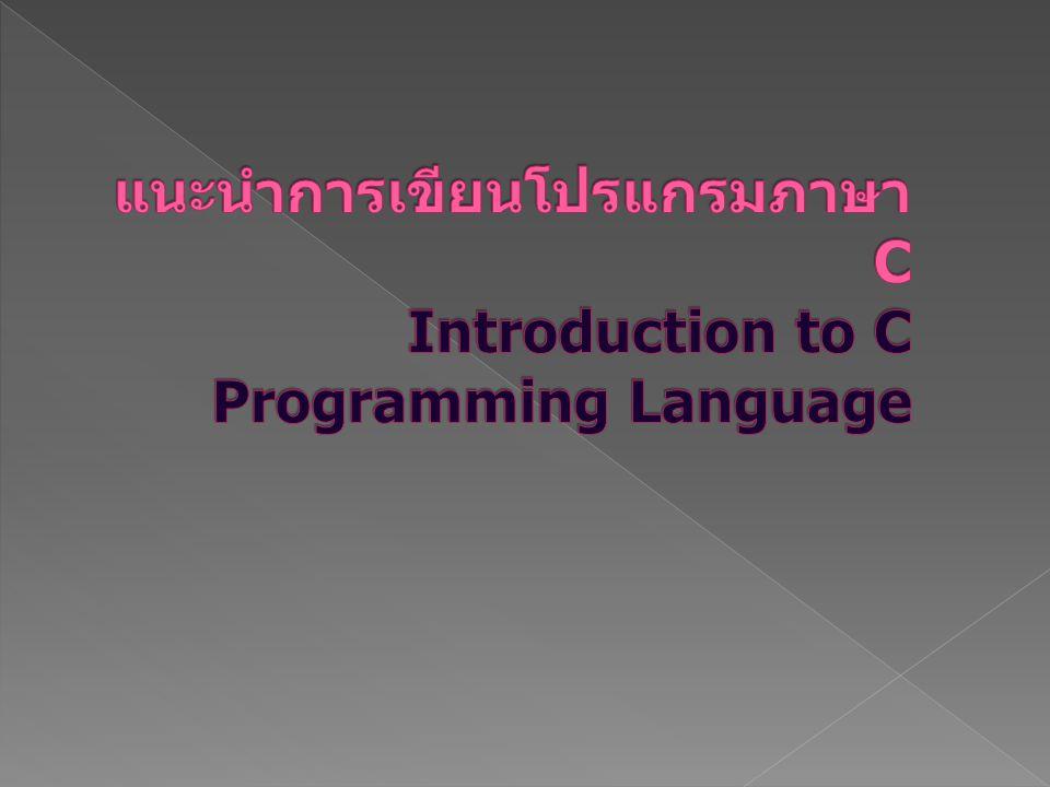  ภาษา C เป็นภาษาระดับสูง ใช้เขียน โปรแกรมระบบปฏิบัติการ หรืองาน ทั่วไป เช่น ใช้เขียนโปรแกรมที่มี การคำนวณมากๆ ทางด้าน คณิตศาสตร์ หรือทางด้านธุรกิจ  ภาษา C มีลักษณะเป็นภาษา โครงสร้าง (Structure programming) คือ เมื่อโปรแกรม ถูกประมวลผล ประโยคคำสั่งใน โปรแกรมจะถูกจัดให้มีลำดับการ ทำงานตามคำสั่ง