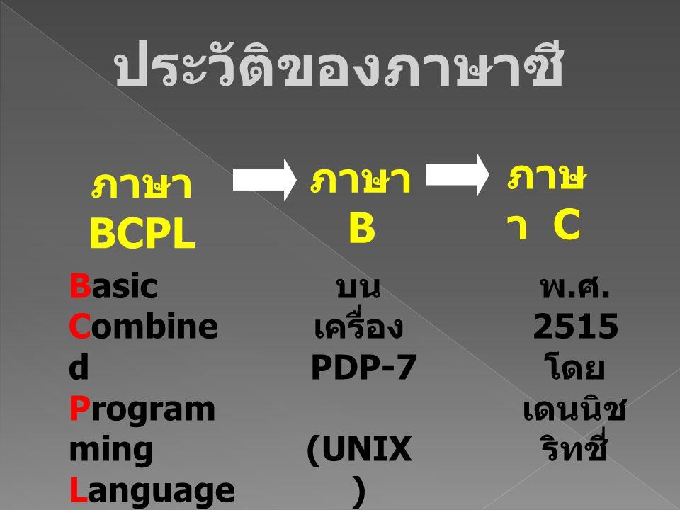 ภาษา BCPL ภาษา B ภาษ า C บน เครื่อง PDP-7 (UNIX ) พ. ศ. 2513 พ. ศ. 2515 โดย เดนนิช ริทชี่ Basic Combine d Program ming Language ประวัติของภาษาซี