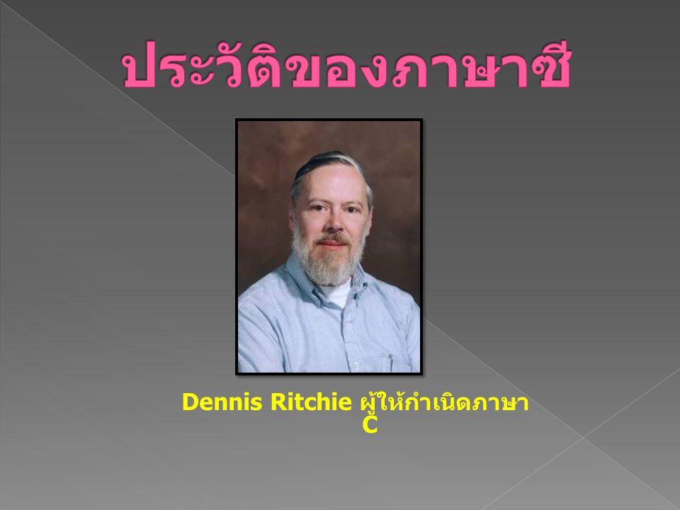 Dennis Ritchie ผู้ให้กำเนิดภาษา C