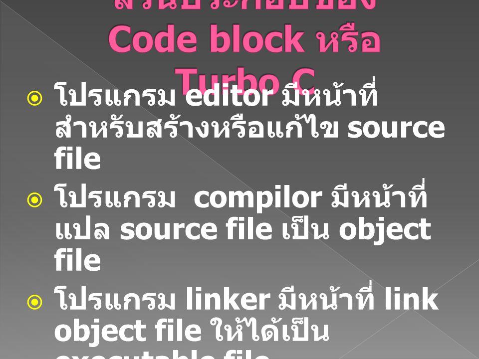  โปรแกรม editor มีหน้าที่ สำหรับสร้างหรือแก้ไข source file  โปรแกรม compilor มีหน้าที่ แปล source file เป็น object file  โปรแกรม linker มีหน้าที่ l