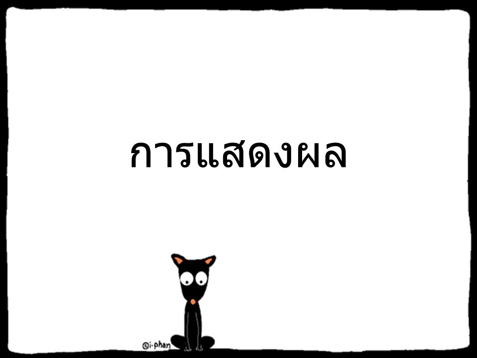 ตัวอย่าง #include #define PI 3.14159 #define START 10 #define SU Silpakorn U #define CH 'C' void main() { Statement;...
