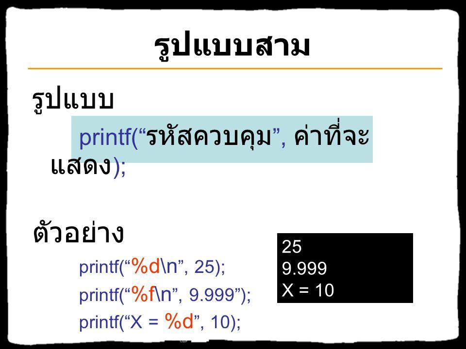 """รูปแบบสอง รูปแบบ printf("""" ข้อความ และ / หรือ รูปแบบ แสดงผล """" ); ตัวอย่าง printf(""""Hello World !\n""""); printf(""""good\tbye.""""); printf(""""\n""""); printf(""""\n\'he"""