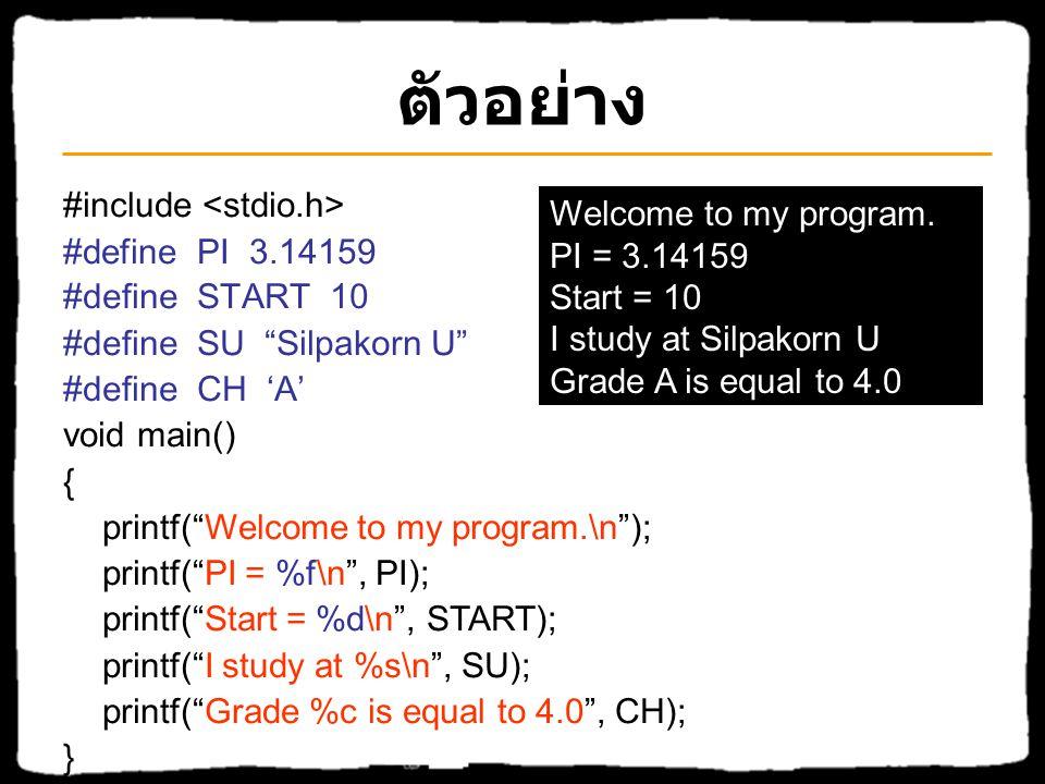 """โจทย์ เขียนโปรแกรม printf.c โดยกำหนดค่าคงที่ดังนี้ •score มีค่า 10 •X มีค่า 9.87 •grade มีค่า 'A' •course มีค่า """"Intro2Com"""" แล้วแสดงค่าคงที่ทั้งหมดดัง"""