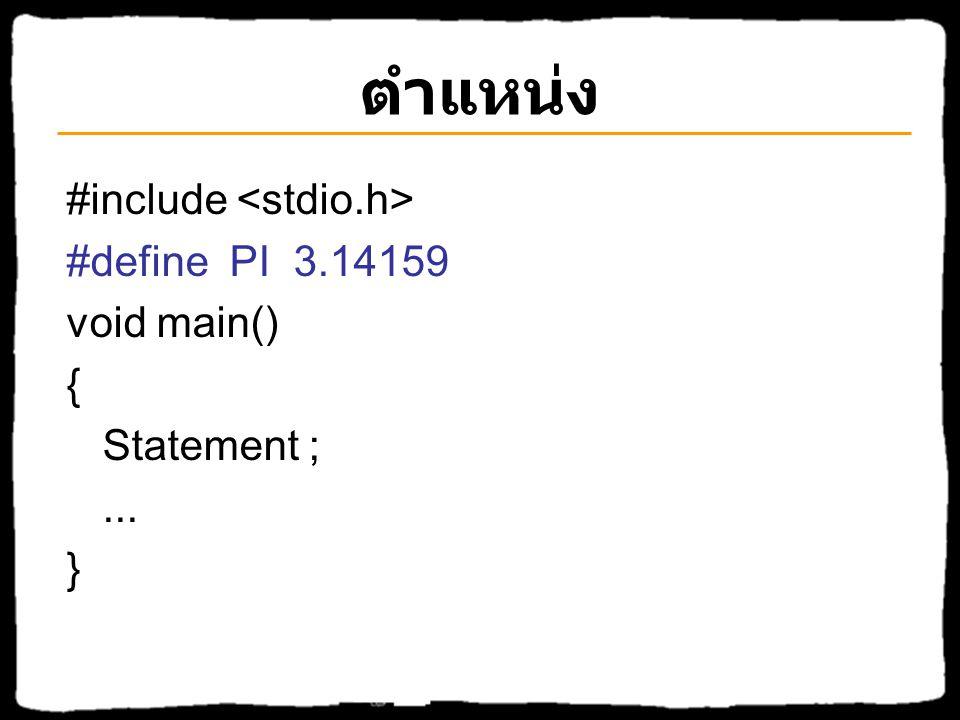 """รูปแบบ #define ชื่อ ค่าคงที่ ตัวอย่าง #define PI 3.14159 #define START 10 #define SU """"Silpakorn U"""" #define CH 'C'"""
