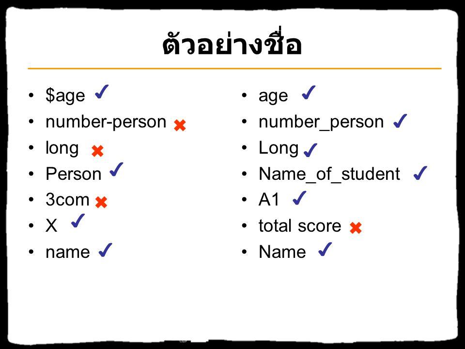 ตัวอย่างชื่อ •$age •number-person •long •Person •3com •X •name •age •number_person •Long •Name_of_student •A1 •total score •Name ✔ ✖ ✔ ✔ ✔ ✖ ✖ ✔ ✔ ✔ ✔ ✔ ✔ ✖