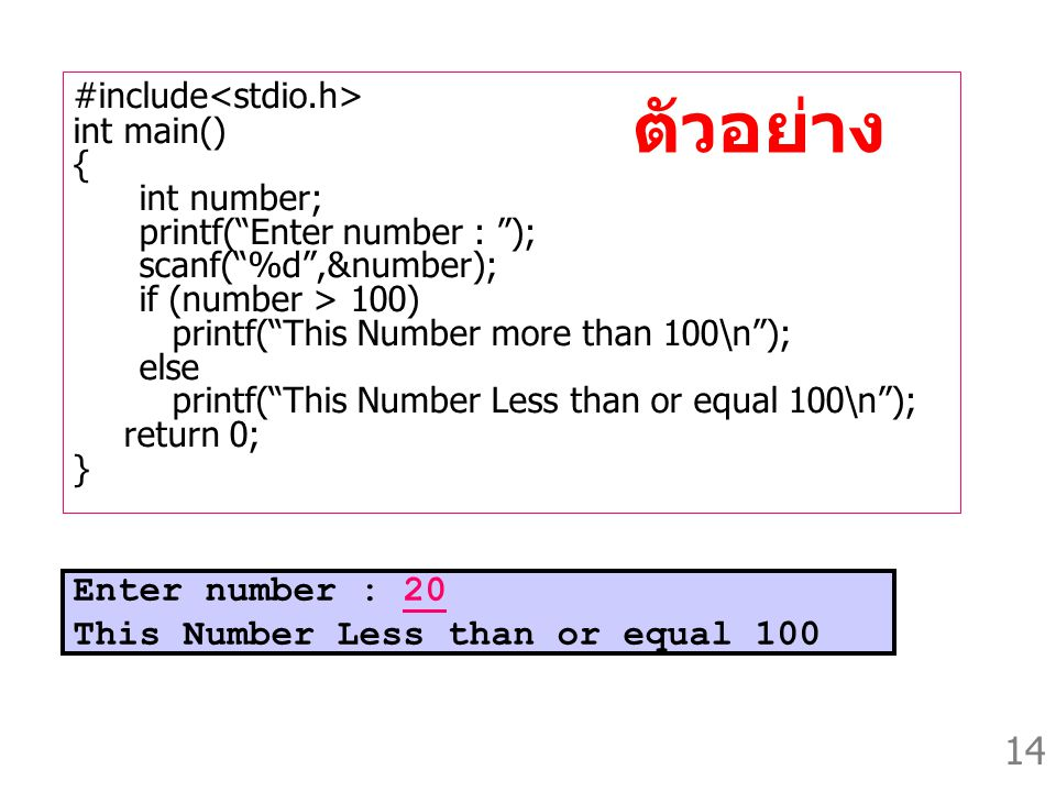 "14 ตัวอย่าง #include int main() { int number; printf(""Enter number : ""); scanf(""%d"",&number); if (number > 100) printf(""This Number more than 100\n"");"