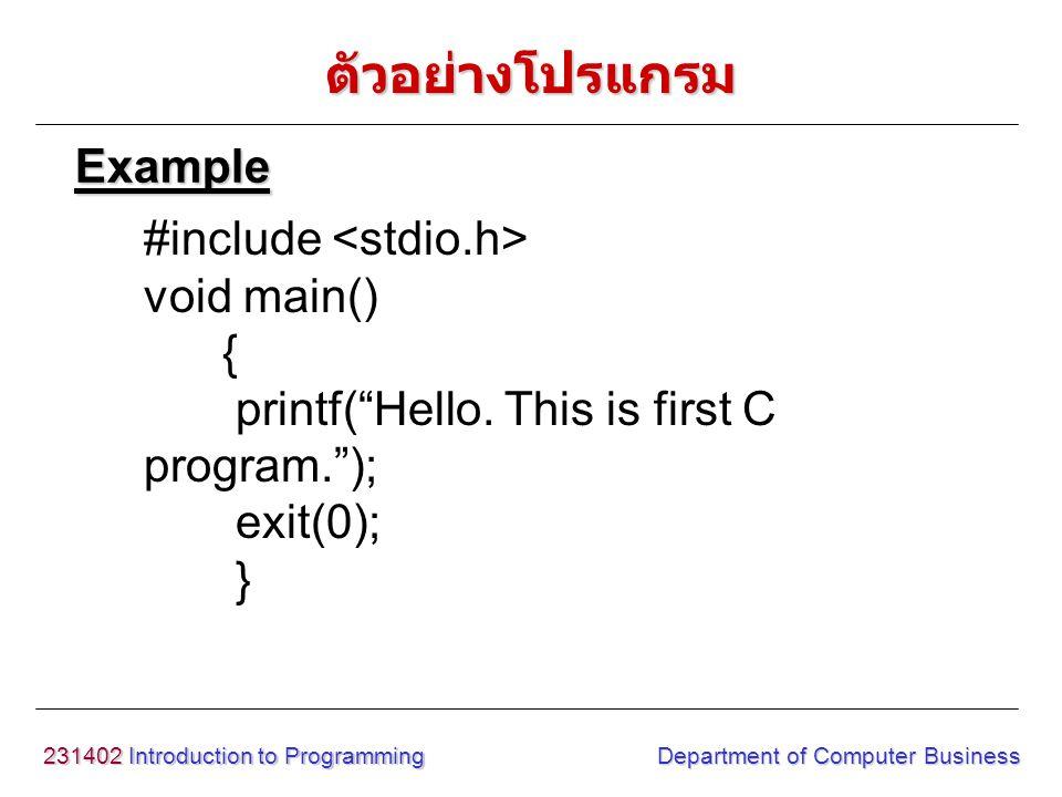 231402 Introduction to Programming Department of Computer Business ตัวอย่างโปรแกรม #include void main() { printf( Hello.