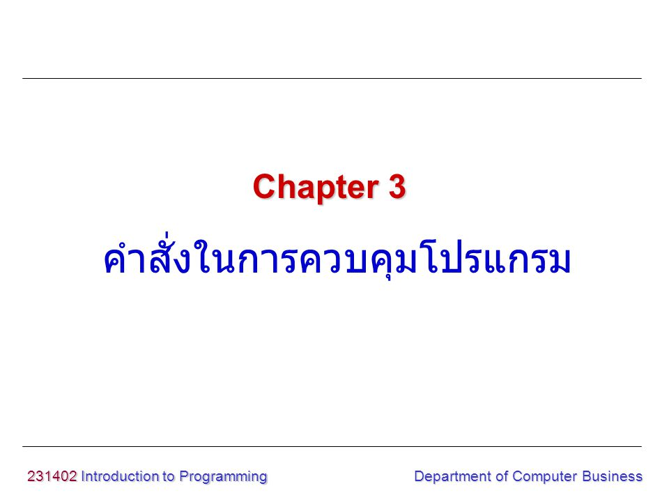 231402 Introduction to Programming Department of Computer Business คำสั่งเงื่อนไข รูปแบบ if statement1; else statement2; condition = เงื่อนไขในการ ตัดสินใจ statement = คำสั่งหรือกลุ่ม คำสั่ง exampleif (score>80) printf( Very Good ); else printf( Good ); คำสั่ง if / else