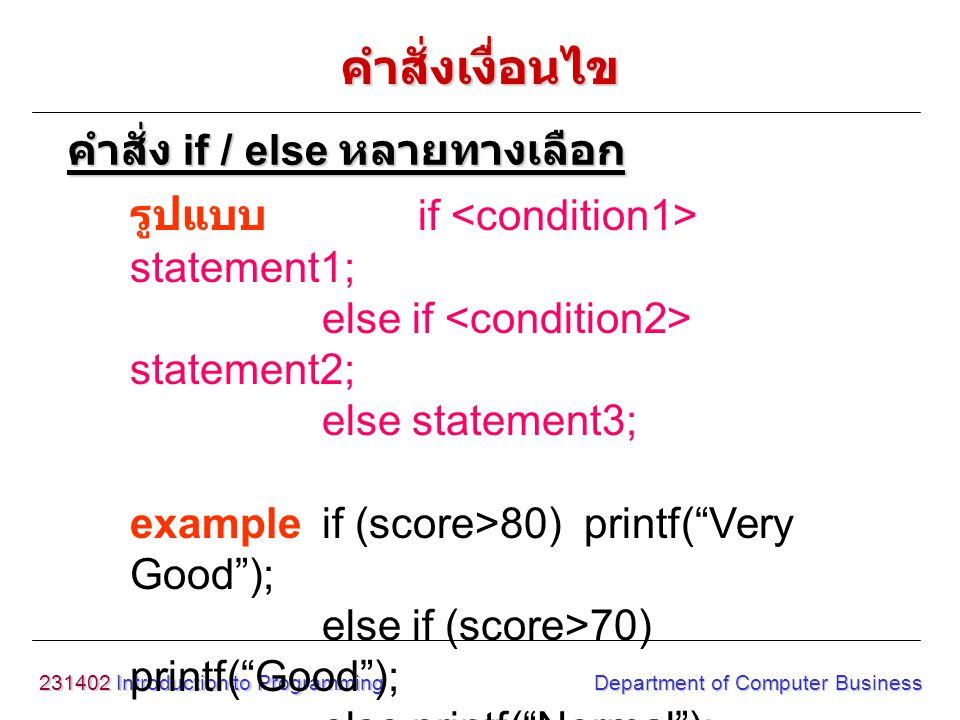 231402 Introduction to Programming Department of Computer Business รูปแบบ if statement1; else if statement2; else statement3; exampleif (score>80) pri