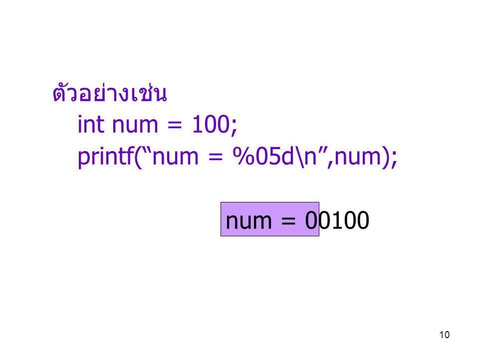 """10 ตัวอย่างเช่น int num = 100; printf(""""num = %05d\n"""",num); num = 00100"""