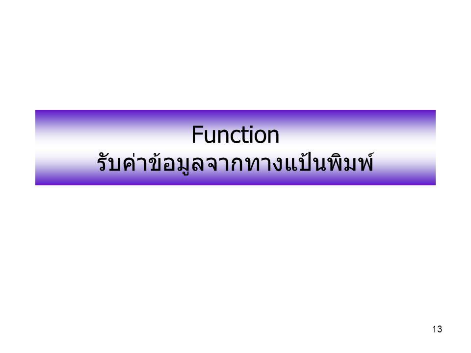 13 Function รับค่าข้อมูลจากทางแป้นพิมพ์
