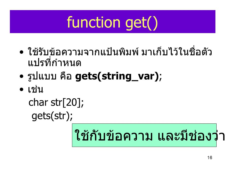 17 ตัวอย่าง gets(); #include void main() { char name[40]; printf( Enter Subject : ); gets(name); printf( This subject is %s\n ,name); getch(); } Enter Subject :Computer Programming This subject is Computer Programming 