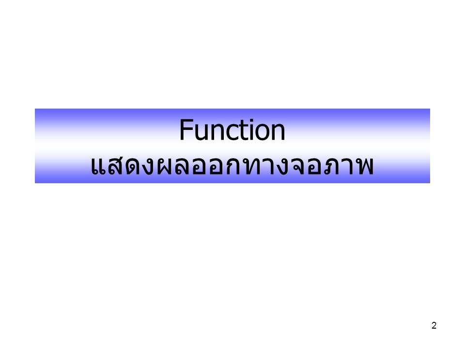 2 Function แสดงผลออกทางจอภาพ