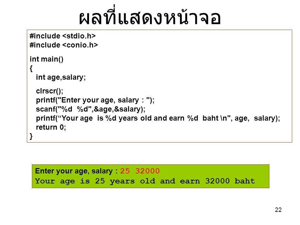 22 ผลที่แสดงหน้าจอ #include int main() { int age,salary; clrscr(); printf(