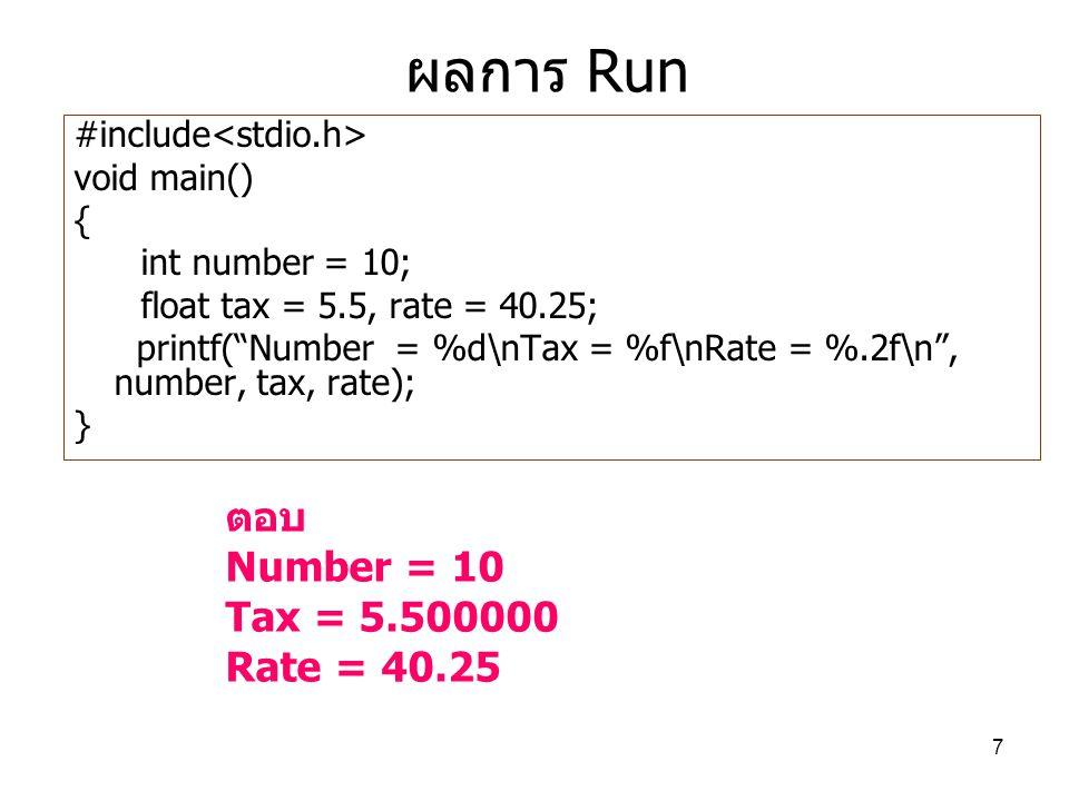 """7 ผลการ Run #include void main() { int number = 10; float tax = 5.5, rate = 40.25; printf(""""Number = %d\nTax = %f\nRate = %.2f\n"""", number, tax, rate);"""