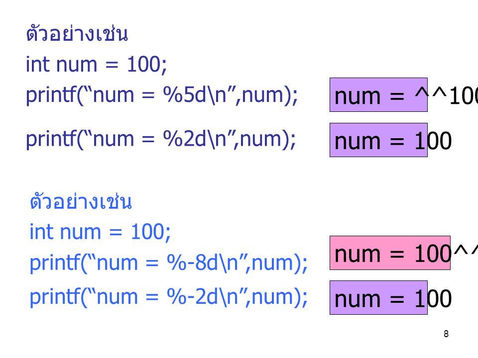 """8 ตัวอย่างเช่น int num = 100; printf(""""num = %5d\n"""",num); num = ^^100 printf(""""num = %2d\n"""",num); num = 100 ตัวอย่างเช่น int num = 100; printf(""""num = %-"""