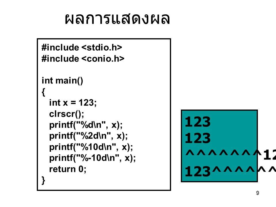 9 123 ^^^^^^^123 123^^^^^^^ ผลการแสดงผล #include int main() { int x = 123; clrscr(); printf(