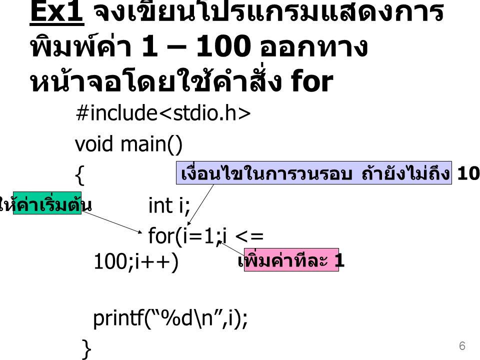 """6 Ex1 จงเขียนโปรแกรมแสดงการ พิมพ์ค่า 1 – 100 ออกทาง หน้าจอโดยใช้คำสั่ง for #include void main() { int i; for(i=1;i <= 100;i++) printf(""""%d\n"""",i); } ให้"""