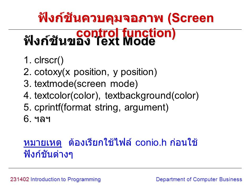 231402 Introduction to Programming Department of Computer Business 1. clrscr() 2. cotoxy(x position, y position) 3. textmode(screen mode) 4. textcolor