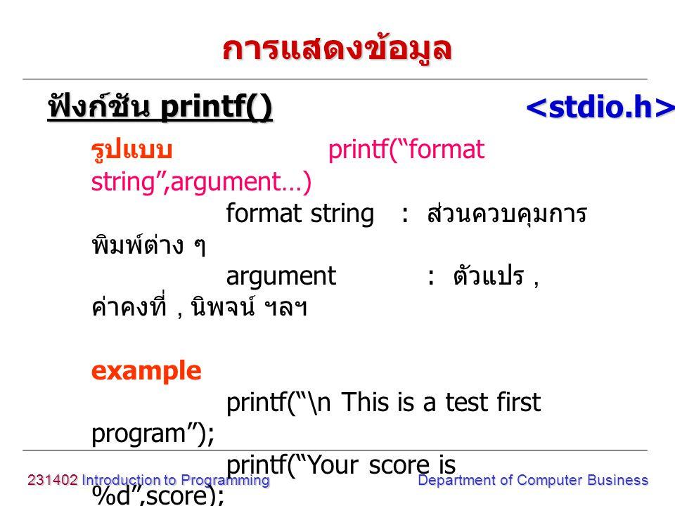 231402 Introduction to Programming Department of Computer Business \n การขึ้นบรรทัดใหม่ \t การเลื่อนระยะ tab ทางแนวนอน \b การเลื่อนเคอร์เซอร์ย้อนกลับครั้งละ 1 ตัวอักษร \f การเลื่อนระยะหน้ากระดาษ \r การเลื่อนเคอร์เซอร์ไปอยู่ต้นบรรทัด อักขระพิเศษที่ใช้สำหรับการควบคุม