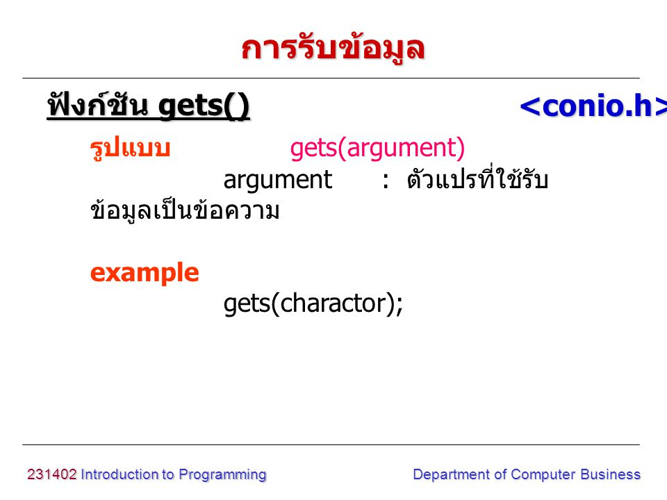 231402 Introduction to Programming Department of Computer Business การรับข้อมูล รูปแบบ gets(argument) argument : ตัวแปรที่ใช้รับ ข้อมูลเป็นข้อความ exa