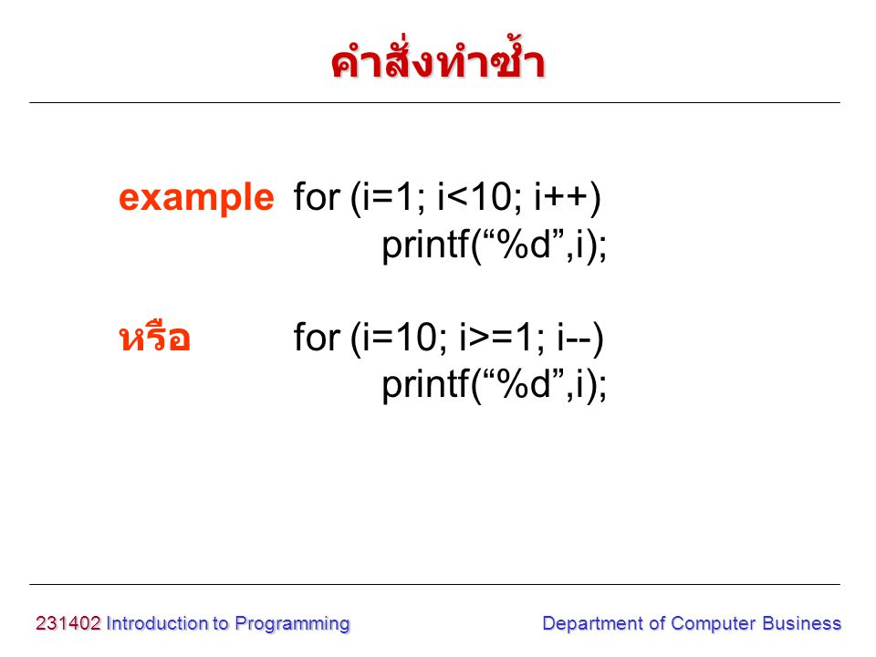 "231402 Introduction to Programming Department of Computer Business examplefor (i=1; i<10; i++) printf(""%d"",i); หรือ for (i=10; i>=1; i--) printf(""%d"","