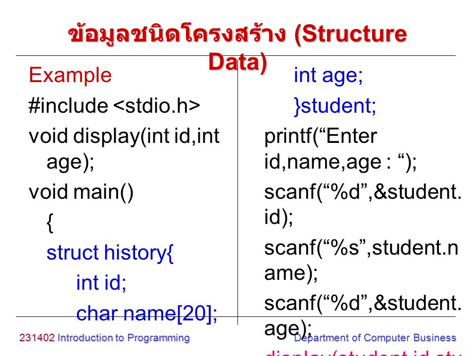231402 Introduction to Programming Department of Computer Business ข้อมูลชนิดโครงสร้าง (Structure Data) Example #include void display(int id,int age);