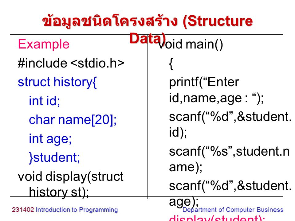 231402 Introduction to Programming Department of Computer Business ข้อมูลชนิดโครงสร้าง (Structure Data) Example #include struct history{ int id; char