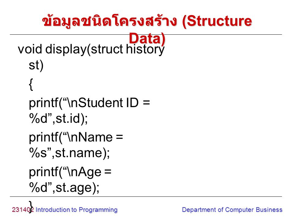 231402 Introduction to Programming Department of Computer Business void display(struct history st) { printf(""\nStudent ID = %d"",st.id); printf(""\nName960720|?|4acc636e4d232b0f07cd865600fbb5d1|False|UNLIKELY|0.32782572507858276