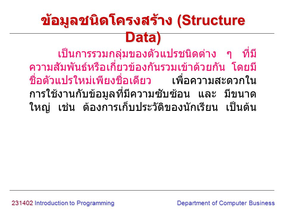 231402 Introduction to Programming Department of Computer Business รูปแบบ struct structure_name { type variablename1; type variablename2;...