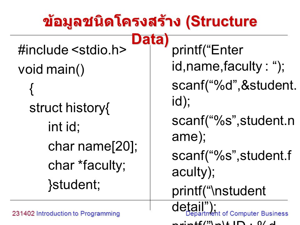 231402 Introduction to Programming Department of Computer Business #include void main() { struct history{ int id; char name[20]; char *faculty; }stude