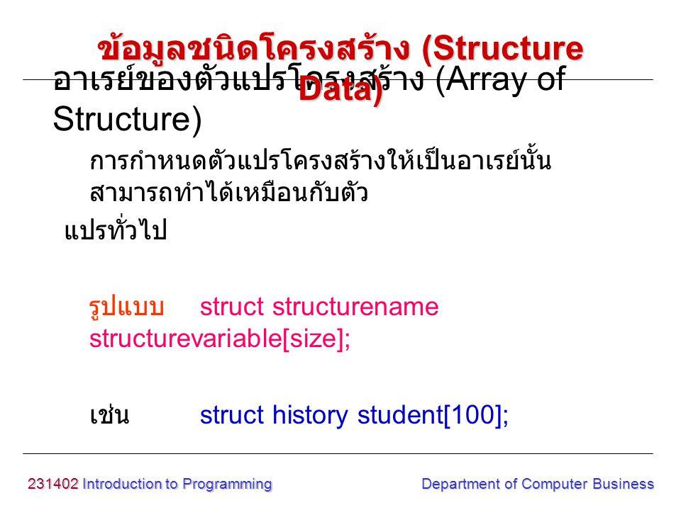 231402 Introduction to Programming Department of Computer Business อาเรย์ของตัวแปรโครงสร้าง (Array of Structure) การกำหนดตัวแปรโครงสร้างให้เป็นอาเรย์น