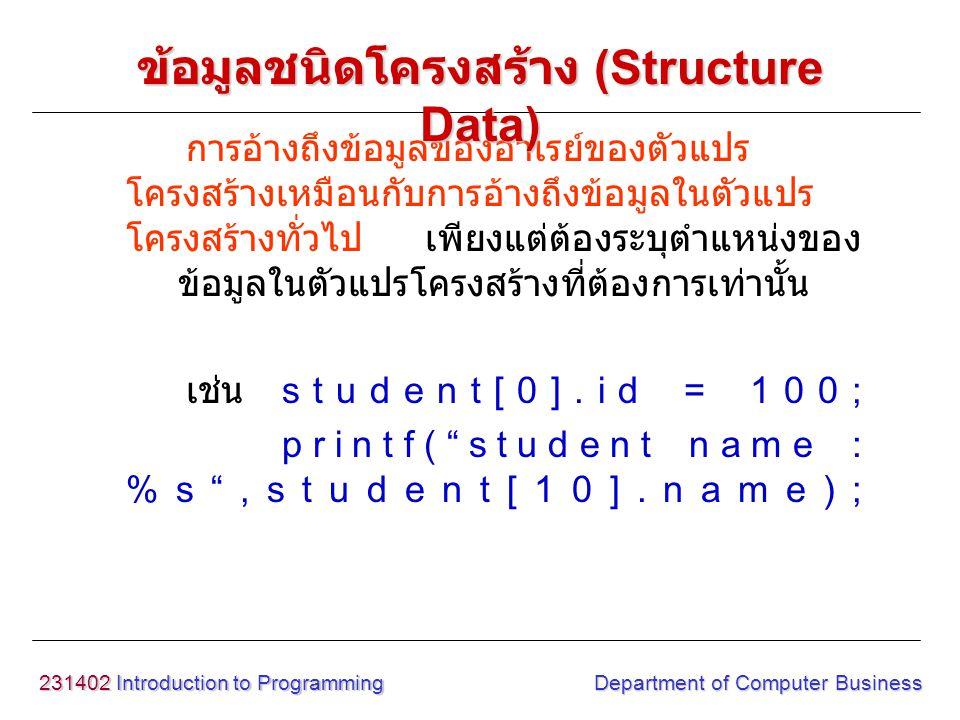 231402 Introduction to Programming Department of Computer Business การอ้างถึงข้อมูลของอาเรย์ของตัวแปร โครงสร้างเหมือนกับการอ้างถึงข้อมูลในตัวแปร โครงส