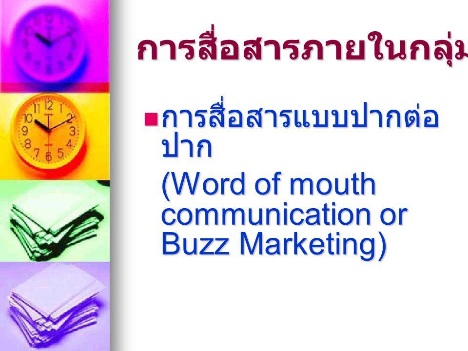 การสื่อสารภายในกลุ่ม  การสื่อสารแบบปากต่อ ปาก (Word of mouth communication or Buzz Marketing)