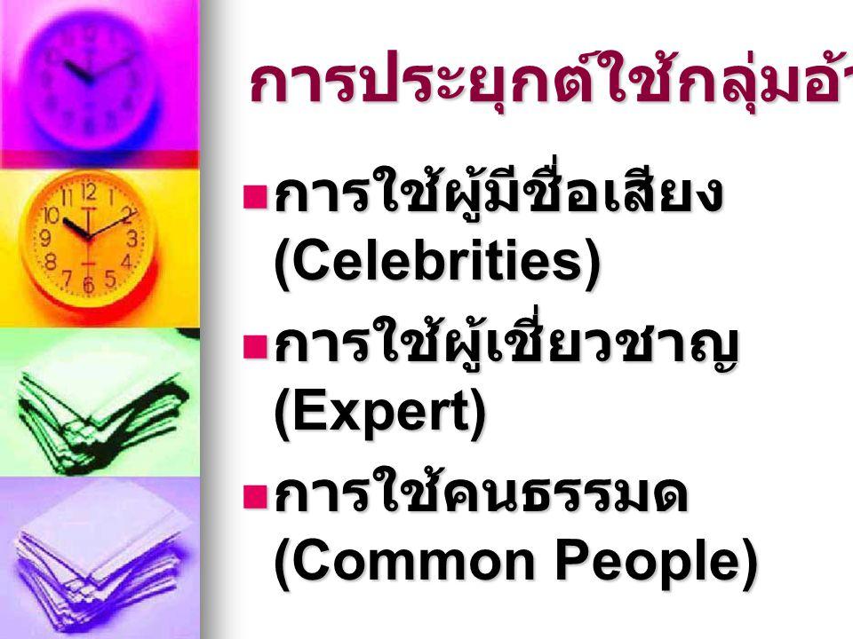 การประยุกต์ใช้กลุ่มอ้างอิง  การใช้ผู้มีชื่อเสียง (Celebrities)  การใช้ผู้เชี่ยวชาญ (Expert)  การใช้คนธรรมด (Common People)