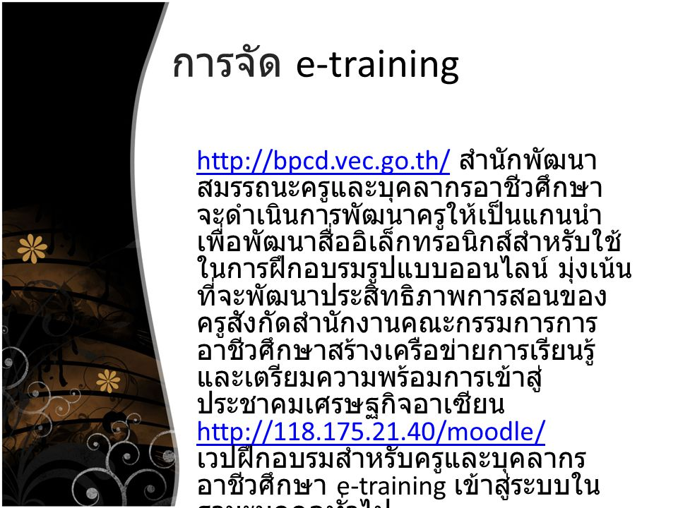 การจัด e-training http://bpcd.vec.go.th/http://bpcd.vec.go.th/ สำนักพัฒนา สมรรถนะครูและบุคลากรอาชีวศึกษา จะดำเนินการพัฒนาครูให้เป็นแกนนำ เพื่อพัฒนาสื่