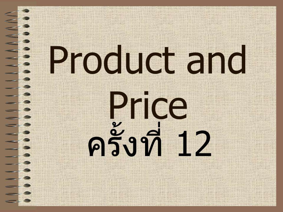 นโยบายและ การตั้งราคา โดยผู้ผลิต