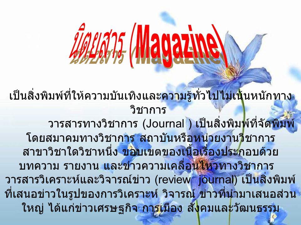 เป็นสิ่งพิมพ์ที่ให้ความบันเทิงและความรู้ทั่วไปไม่เน้นหนักทาง วิชาการ วารสารทางวิชาการ (Journal ) เป็นสิ่งพิมพ์ที่จัดพิมพ์ โดยสมาคมทางวิชาการ สถาบันหรื