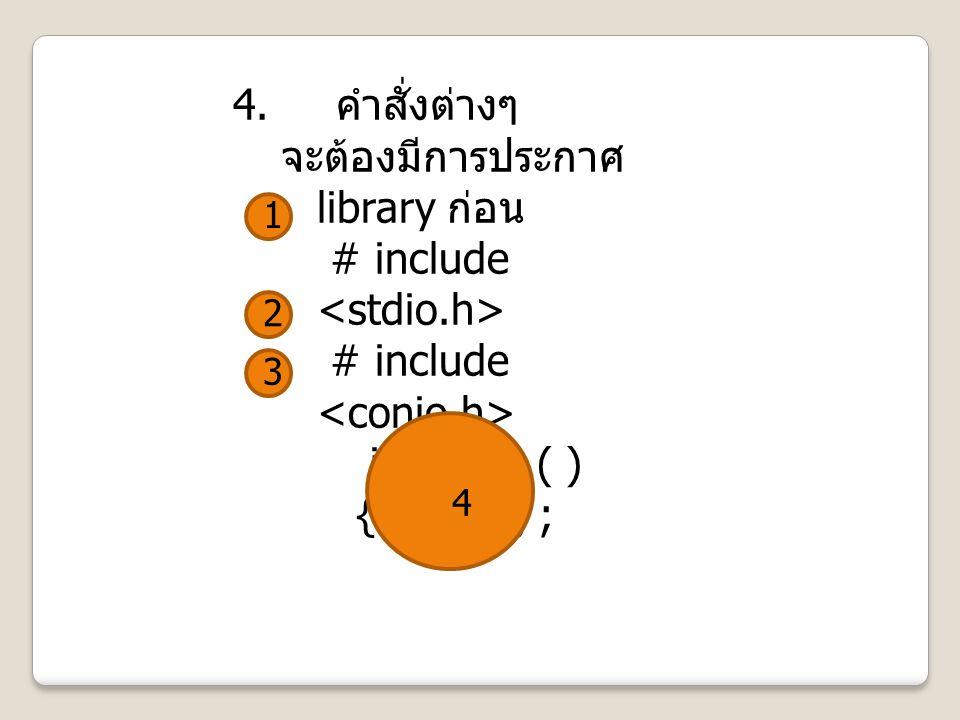 4. คำสั่งต่างๆ จะต้องมีการประกาศ library ก่อน # include int main ( ) { int i, j ; } 1 2 3 4